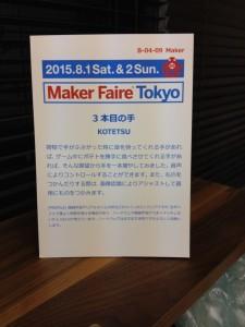 2015makerfaire02-225x300